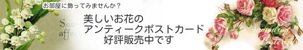"""お花のアンティークポストカード"""""""