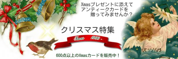 """クリスマスのアンティークポストカード"""""""