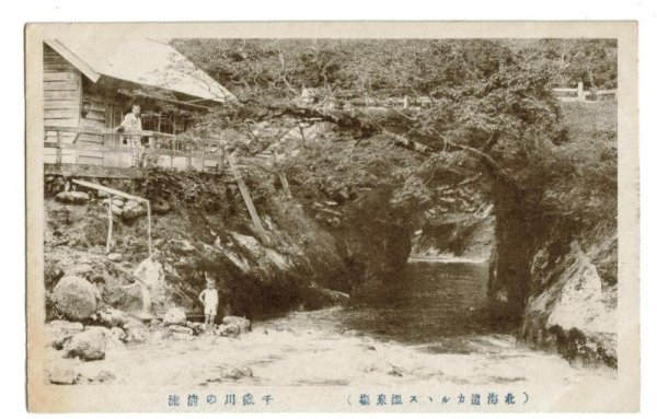画像1: 北海道 カルルス温泉 千歳川 (1)
