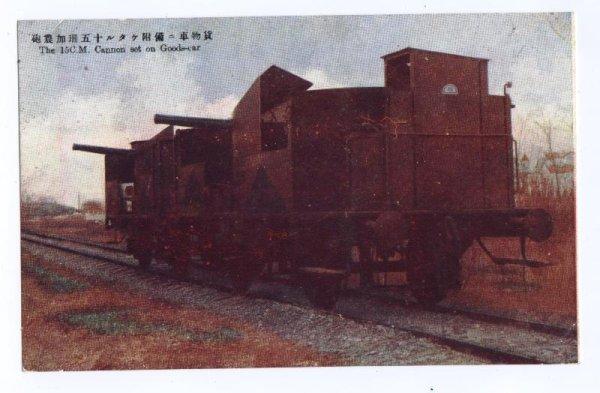 画像1: 日独戦争 日本軍 貨物列車に装備されたキャノン砲 (1)