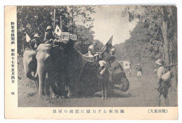 画像1: 古絵葉書 大東亜線 皇軍の前進に協力する象部隊 戦象  昭和17年 (1)